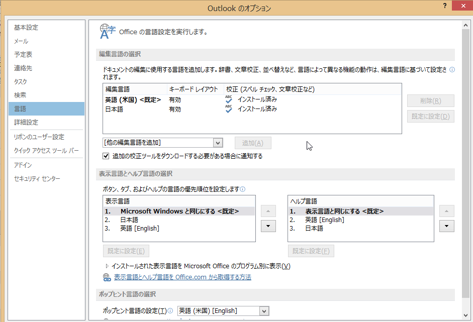 01 - Windows 8.1ProでSoftAP設定