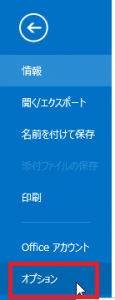 02 115x300 - Office365言語パックインストール手順