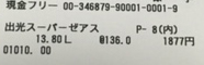 image nenpi - GSX-S1000F第8回(多分)燃費計測!