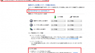 84bfe8d417fdcf8fca0ee229793b951f 320x180 - Windows Explorerフリーズ現象回避-WIndows8-