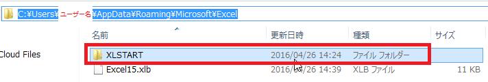 EXLSTART - XLSTART - Excelのスタートアップ項目みたいなやつ