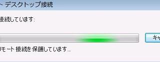 RemoteDesktop 320x125 - Windows Vista以降でリモートデスクトップ接続が遅い