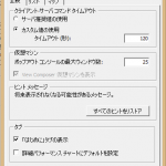 VMWare vSphere client タイムアウト設定