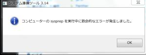 01 300x114 - Windows7でSysprep、致命的なエラー