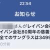 20160902 135457000 iOS 100x100 - Facebook通知経由の感染・分析