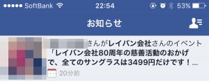 20160902 135457000 iOS 300x120 - Facebook通知経由の感染・分析