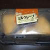 20160911 100734298 iOS 100x100 - 恐るべし、山崎製パン・ミルクレープ!