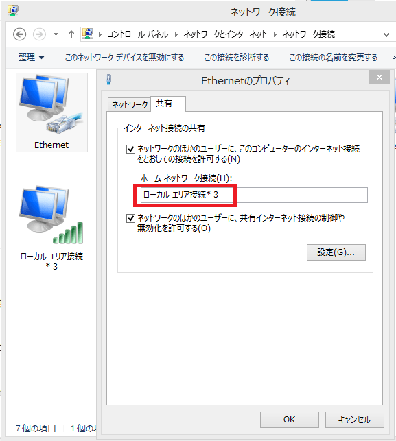 1a9eccf72fb7bae8b0396269535ea721 - Windows 8.1ProでSoftAP設定