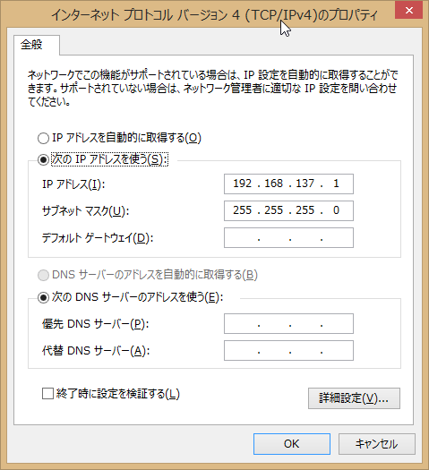 c21ed8579e4f88bb60d5836a56d7431a - Windows 8.1ProでSoftAP設定