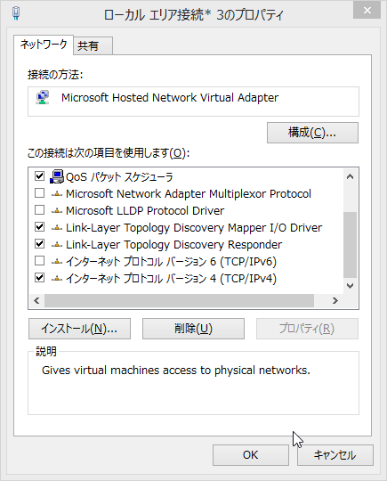 d61c35fa6e8150c2d05f047246e2a490 - Windows 8.1ProでSoftAP設定