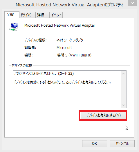 eb5679c4e388b775dac124b3ec4e58e9 - Windows 8.1ProでSoftAP設定