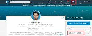 2017 03 30 11 51 12 Kenji Miyata   LinkedIn 300x118 - LinkedIn - 公開プロフィール用のURLをカスタマイズしよう