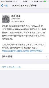 IMG 6375 169x300 - iOS10.3アップデート - まだ人柱になってないの?