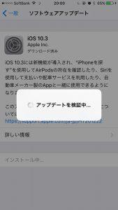 IMG 6376 169x300 - iOS10.3アップデート - まだ人柱になってないの?