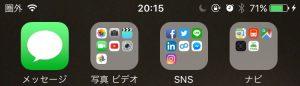 IMG 6378 300x86 - iOS10.3アップデート - まだ人柱になってないの?