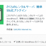 7266d54b801964ac3119dac3f0c5ca0a 150x150 - 【完全版】さくらインターネット上のWordpressをSSL化