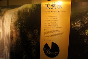 DSC08459 300x200 - 工場見学へいこう - Suntory 東京・武蔵野ブルワリー