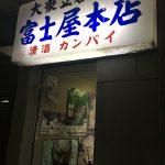 渋谷富士屋本店初潜入・姉さん、事件です