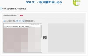 sakura tls2 625x400 300x192 - 【完全版】さくらインターネット上のWordpressをSSL化