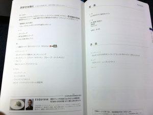 IMG 8808 300x225 - ANAビジネスクラス体験記