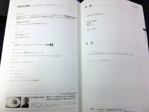 IMG 8809 300x225 - ANAビジネスクラス体験記
