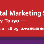 d8cec9aacdc7e4e5546f17d6d566e76a 150x150 - [登壇情報]Sitecore Digital Marketing Summit 2017