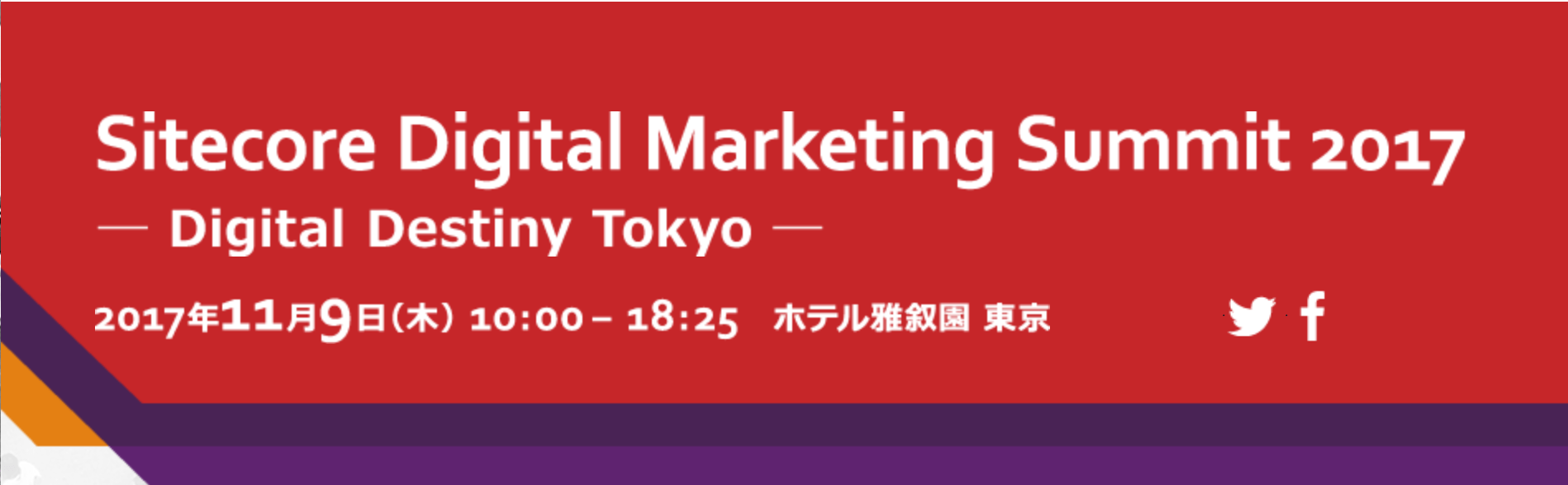 d8cec9aacdc7e4e5546f17d6d566e76a - [登壇情報]Sitecore Digital Marketing Summit 2017