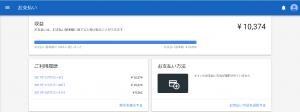 2017 12 04 10 14 21 Cortana 300x112 - 祝!アフィリエイト広告収入10,000円到達!