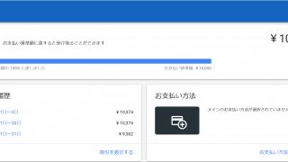 2017 12 04 10 14 21 Cortana 320x180 - 祝!アフィリエイト広告収入10,000円到達!