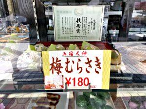 IMG 3695 300x225 - 調布が千代に富めるようにと 紫蘇と梅の五宿天神 梅むらさき - 千代富 清風堂
