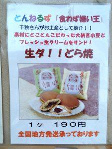IMG 7592 225x300 - 【TVで紹介 】30分待つんダ! 生ダ!!どら焼き - 亀乃子本舗