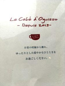 IMG 9825 225x300 - 宮ヶ瀬湖を一面にコーヒーを - カフェ オギッソ