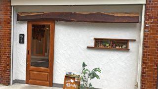 IMG 0877 320x180 - コーヒーに合わせる生菓子と、黒豆大福 - 餡の輪