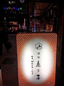 IMG 2419 225x300 - 鹿乃子のかのこを鹿乃子専門店 銀座 鹿乃子で - 銀座 鹿乃子