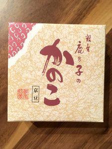 IMG 2426 225x300 - 鹿乃子のかのこを鹿乃子専門店 銀座 鹿乃子で - 銀座 鹿乃子