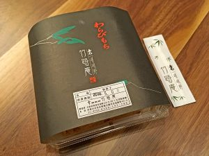 IMG 5200 300x225 - 京都から、極上の生わらび餅 - 京 嵯峨野 竹路庵