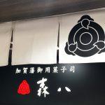 IMG 8218 150x150 - 390年続く加賀藩・宮内省御用達から、涼菓「季 すずやか」 を - 森八
