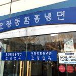 IMG 3716 150x150 - ミシュラン星獲得の五壮洞 咸興冷麺(オジャンドン ハムフンネンミョン) - 韓国 : Another Sky