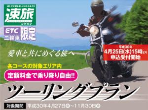 touringplan2018 300x222 - 【2019年版】バイク高速乗り放題プラン「ツーリングプラン」が戻ってきた!