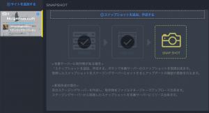 ee7b3daf2bee115bb1cb89b14d250019 300x162 - 【最新版】さくらインターネット・SnapupでWordpressを移行