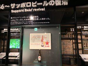 IMG 6978 300x225 - サッポロビール博物館・限定復刻ビール付プレミアムツアーは500円以上の価値アリ!