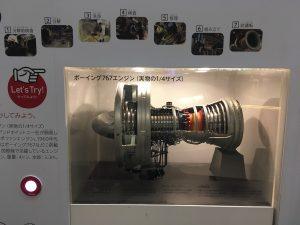 IMG 7990 300x225 - ANA派驚愕、JAL工場見学は素晴らしい!