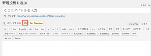 76c67b736a883c637079d6bf38f81f6d 300x112 - スクリーンショットを直接Wordpressへ - OnePress Image Elevator