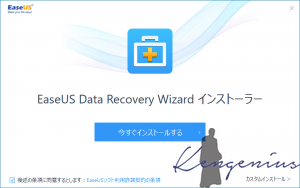 EaseUS Data Recovery Wizard 001 300x188 - データ復元ソフト「EaseUS Data Recovery Wizard」レビュー