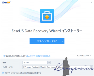 EaseUS Data Recovery Wizard 002 300x244 - データ復元ソフト「EaseUS Data Recovery Wizard」レビュー
