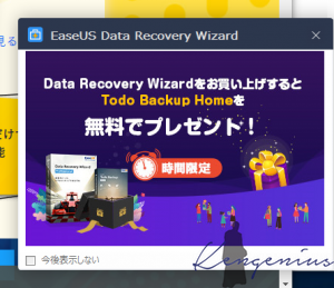 EaseUS Data Recovery Wizard 028 300x259 - データ復元ソフト「EaseUS Data Recovery Wizard」レビュー