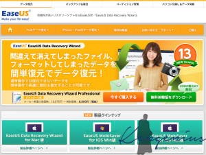 EaseUS Data Recovery Wizard eyecatch 300x226 - データ復元ソフト「EaseUS Data Recovery Wizard」レビュー