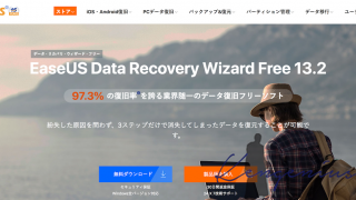 EaseUS Data Recovery Wizard eyecatch02 320x180 - データ復元ソフト「EaseUS Data Recovery Wizard」レビュー