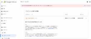 adsense suspended by adsense hunt 002 300x128 - Adsense狩り?広告配信の制限発生!
