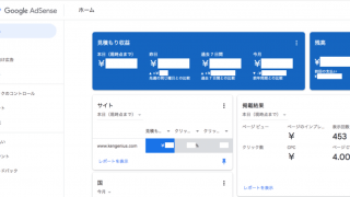 adsense released from suspension 001 320x180 - Adsense狩りから復活、広告表示再開!